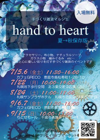 hand to haert
