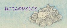 hiruneバナー.jpg