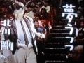北川TV4