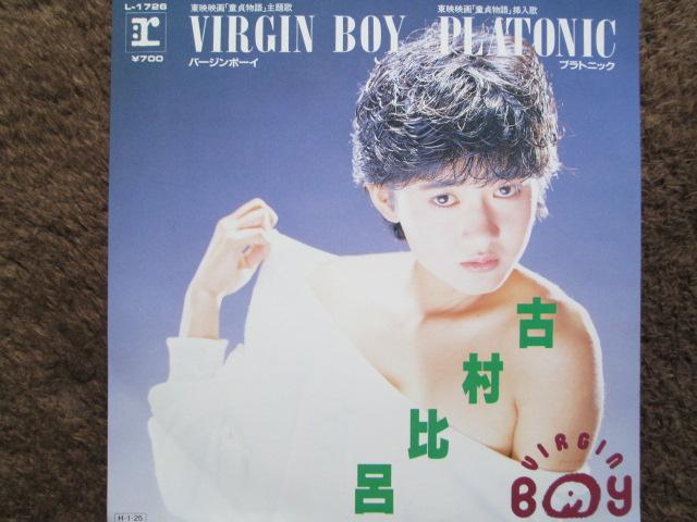 古村レコード