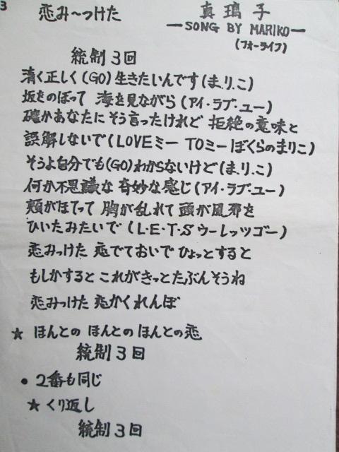 まりこコール1