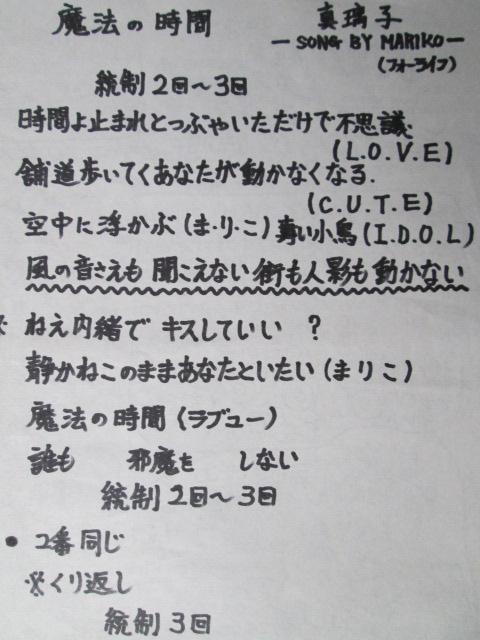 まりこコール2