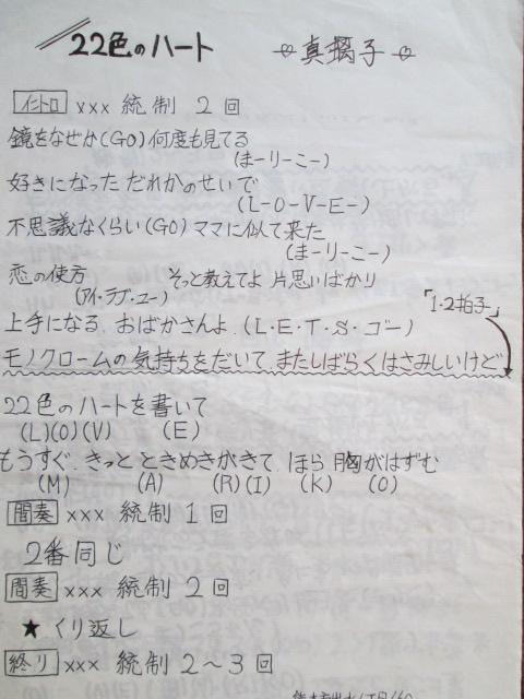 まりこコール3