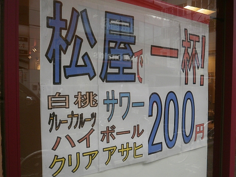 松屋ハイボール3