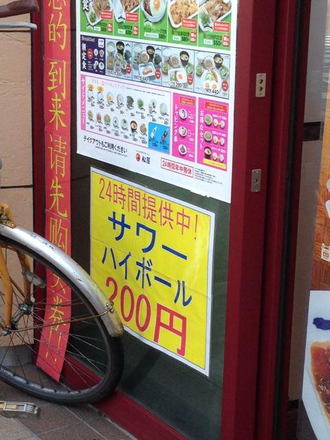 松屋ハイボール1