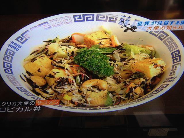 トロピカル丼