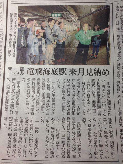 竜飛 東京新聞