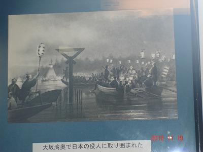 大阪湾にて役人に囲まれるロシアの海軍.jpg