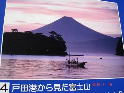 戸田港からの富士山.jpg