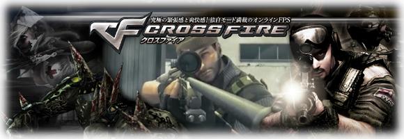 見えない敵との戦い『クロスファイア』