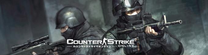 オンラインFPS『カウンターストライクオンライン(CSO)』