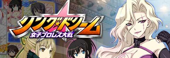 ブラウザカードゲーム 『 リング☆ドリーム 』