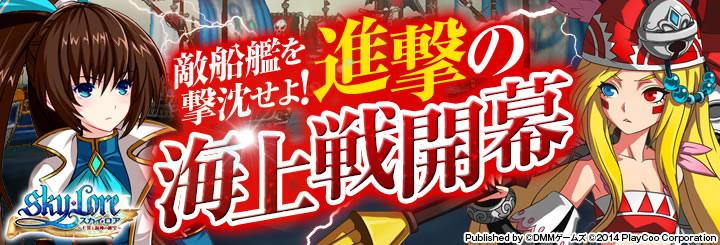 『スカイロア』大型アップデート「海上戦」を11月18日に実装!特設サイトを公開!!