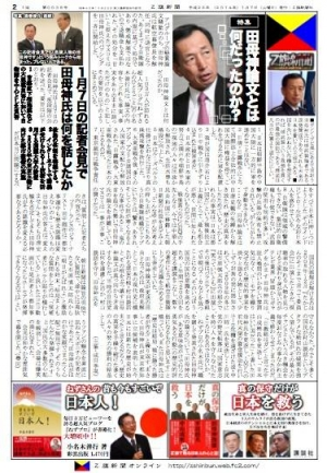 Z旗新聞0108−2