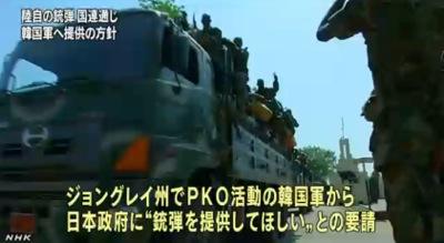 韓国軍への銃弾提供