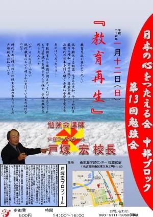 戸塚先生講演会チラシ0108