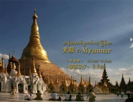 っ素顔のミャンマー展