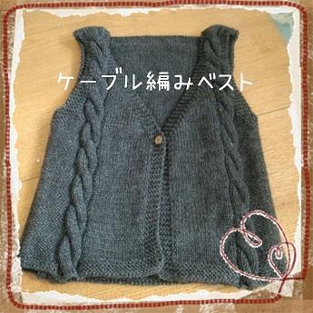 ケーブル編みベスト