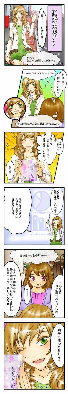 kyukyu_comic_2 (223x1280)