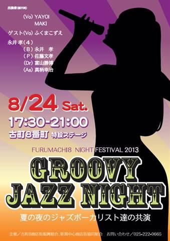 【チラシ小】ジャズフェスティバル2013