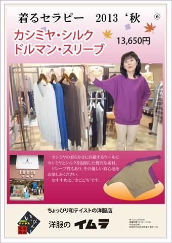【逸品】⑥洋服のイムラ