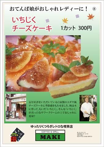 【逸品】⑧喫茶マキ