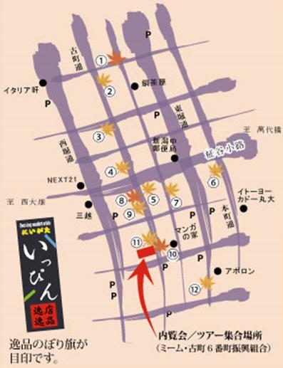 【マップ】逸店逸品