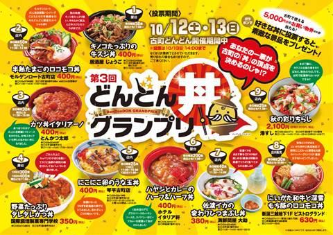 【チラシ小】どんどん丼・表