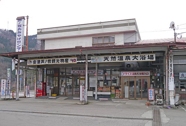 芦ノ牧ドライブ温泉