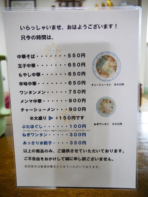 生江食堂メニュー0331