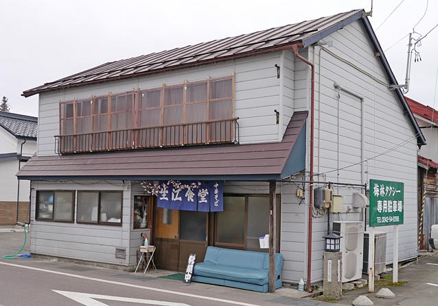 生江食堂外観0331