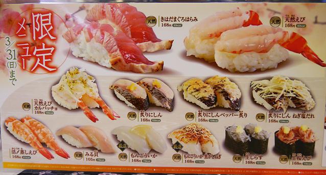 元気寿司メニュー2