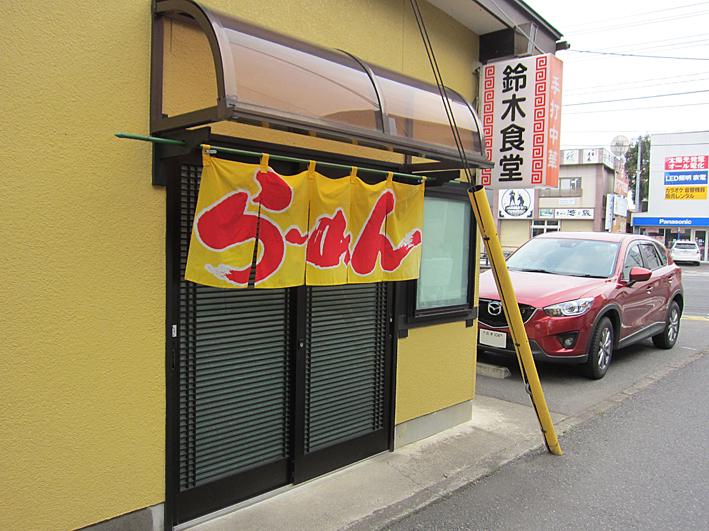 鈴木食堂外観