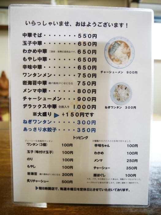 生江食堂メニュー0419