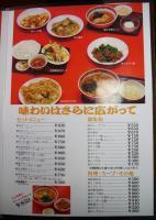 南京メニュー3