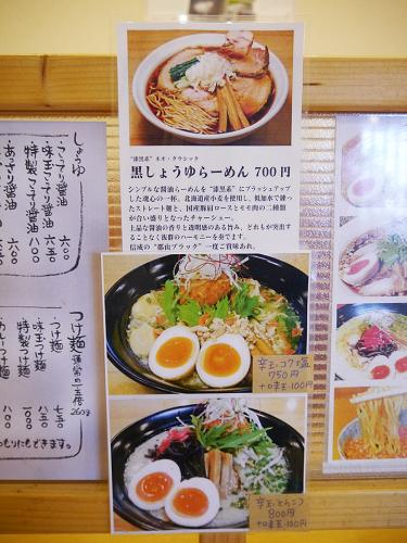 信成メニュー0426-1