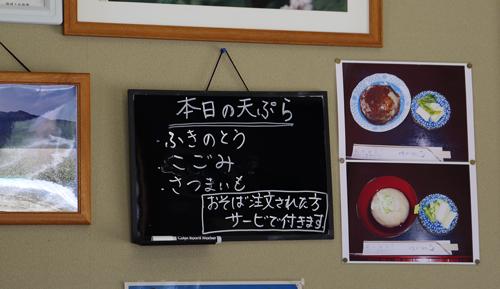 猿楽蕎麦0508-4