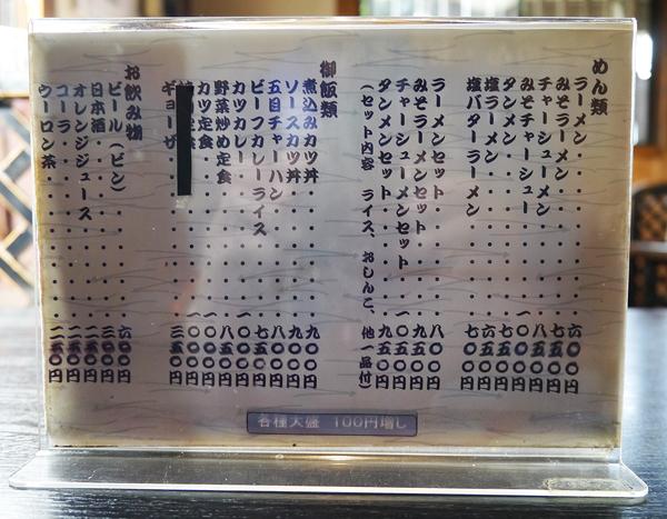 大阪屋メニュー