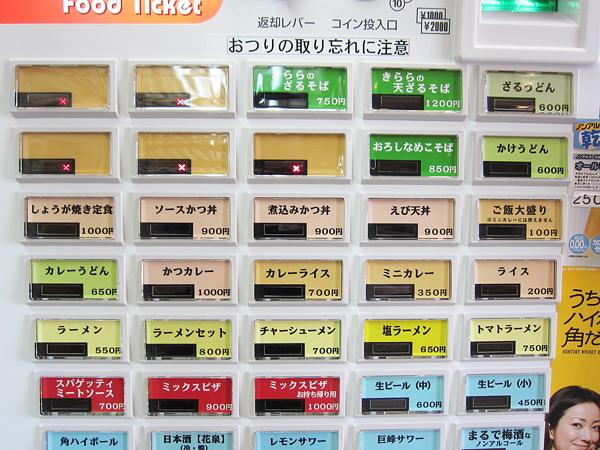 きらら蕎麦0513-3