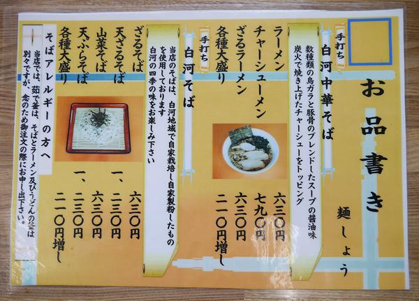 麺しょうメニュー1