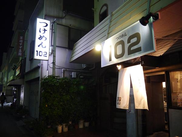 102外観