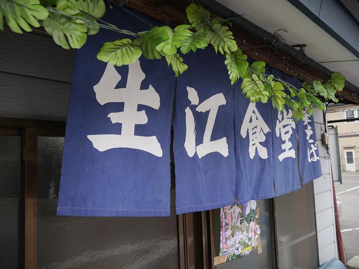 生江食堂暖簾