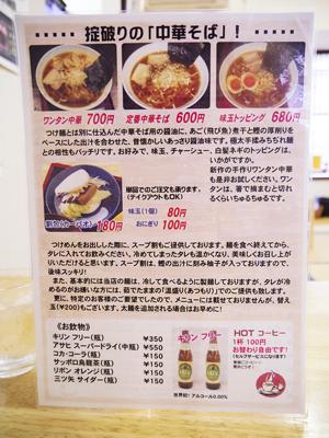つけ麺吉岡メニュ-2