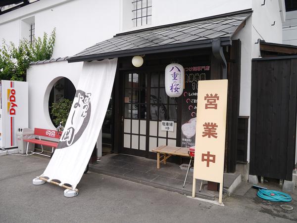 つけ麺吉岡外観1