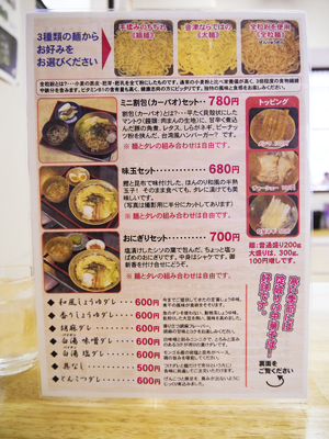 つけ麺吉岡メニュー