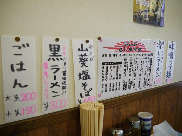 あじ庵メニュー0612-1