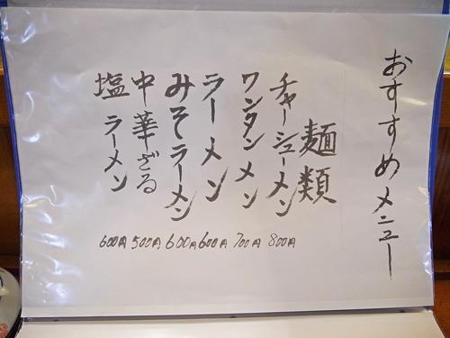 芭蕉亭メニュー07