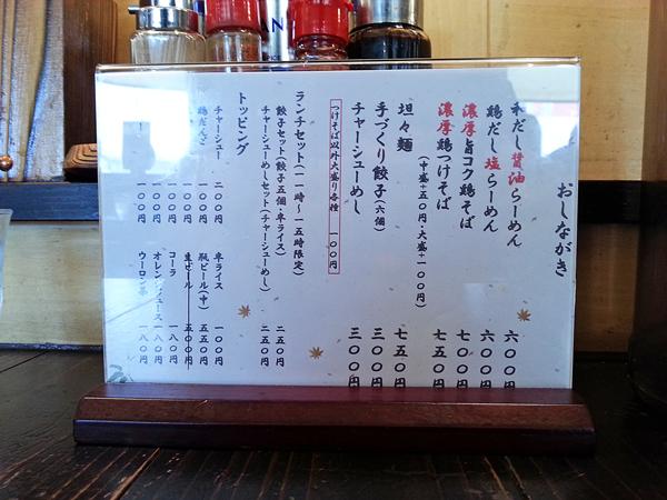 吉田商店メニュー