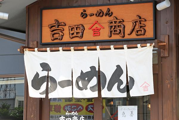 吉田商店暖簾