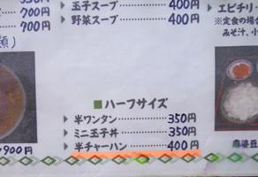 菜華軒メニュー2